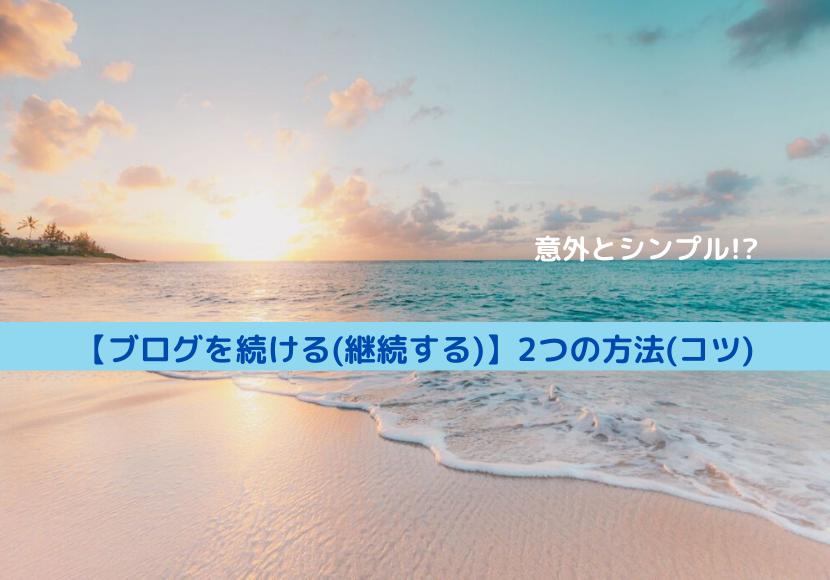 【ブログを続ける(継続する)2つの方法(コツ)】/意外とシンプル!?