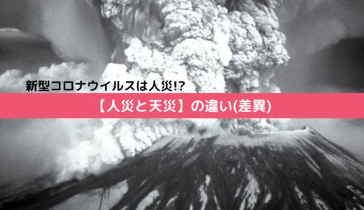 【人災と天災】の違い(差異)/新型コロナウイルスは人災なのか?
