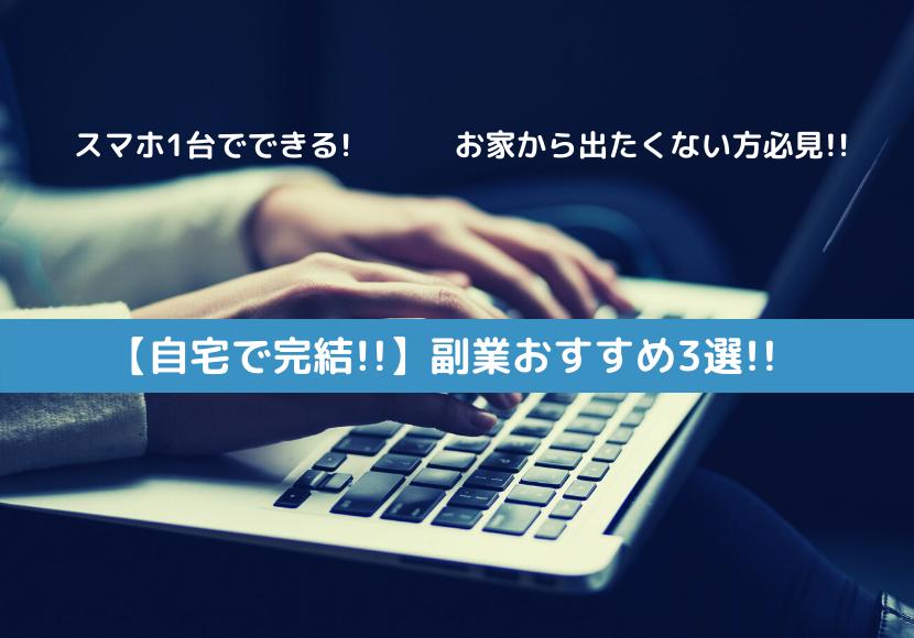 【自宅で完結!!】副業おすすめ3選!!