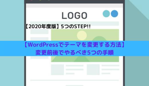 【2020年度版】WordPressテーマを変更する方法/変更前後の5つの手順