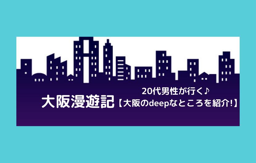 【2020年度版】大阪漫遊記