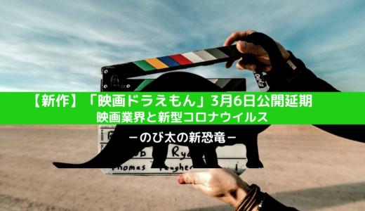 【映画 ドラえもん】3月6日公開延期/映画業界と新型コロナウイルス