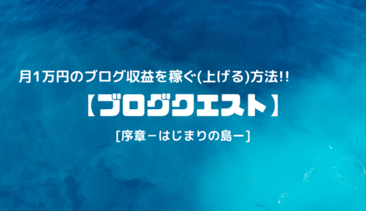 【ブログクエスト】序章:ブログの始め方とブログで月1万円稼ぐ方法/ブログ初心者