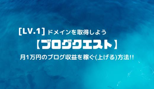 【ブログクエスト】Lv.1(レベル.1)/ドメインを取得してみよう!!