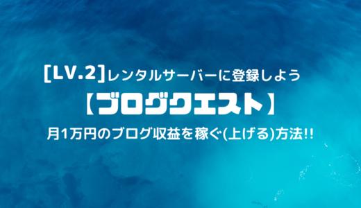 【ブログクエスト】Lv.2(レベル.2)/レンタルサーバーに登録しよう!!