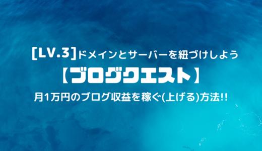 【ブログクエスト】Lv.3(レベル.3)/ドメインとサーバーを紐づけしよう!!