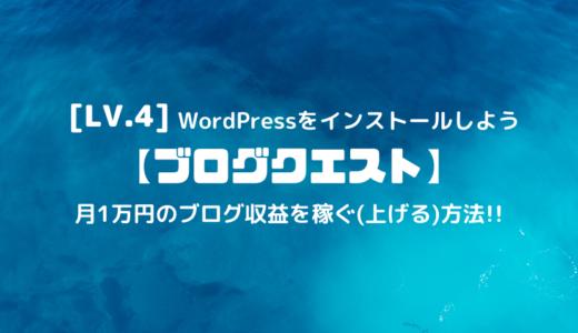 【ブログクエスト】Lv.4/WordPressをインストールしよう!!