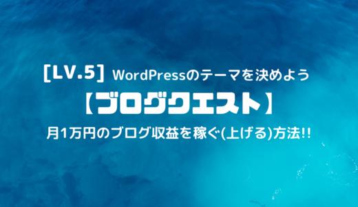 【ブログクエスト】Lv.5(レベル.5)/WordPressのテーマを決めよう