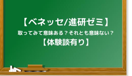 【ベネッセ/進研ゼミ】って意味あるの!?【体験談有り】
