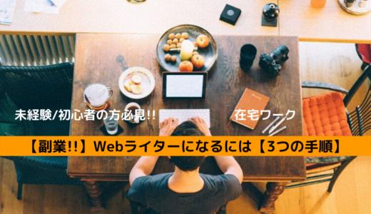 【副業!!】Webライターになるには【3つの手順】/未経験or初心者の方向け。