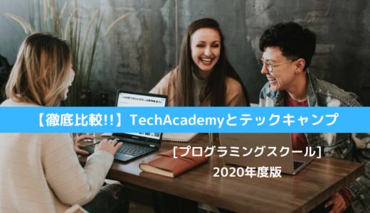 【徹底比較!!】TechAcademyとテックキャンプの比較【2020年度版】
