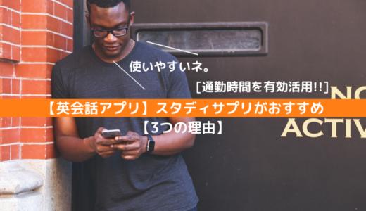 【英語/英会話アプリ】スタディサプリが英語学習におすすめな【3つの理由】