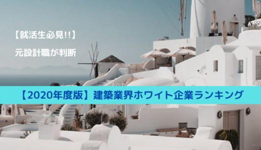 【就活生/大学2,3年生必見!!】建築業界ホワイト企業ランキング2020年版