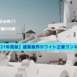 【就活生/大学2,3年生必見!!】建築業界ホワイト企業ランキング2021年版