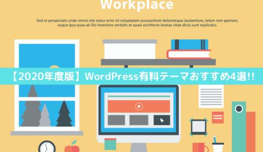 【2020年度版】WordPress有料テーマおすすめ4選!!
