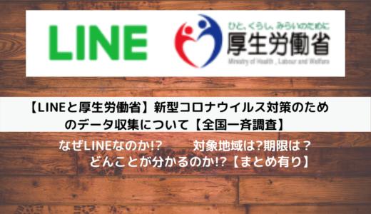 【LINEと厚生労働省】新型コロナウイルス対策のためデータ収集【全国一斉調査】