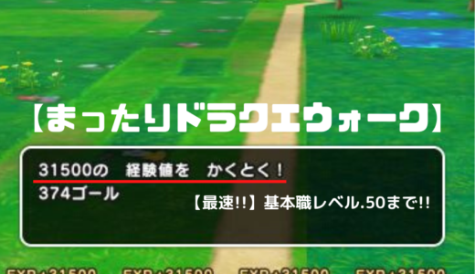 【まったりドラクエウォーク】/基本職のレベル50まで!!【最速!!】
