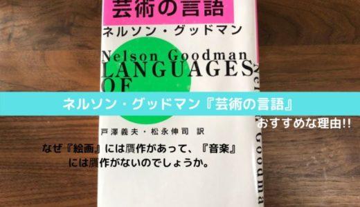 ネルソン・グッドマン『芸術の言語』/おすすめな理由と【2つの内容紹介】