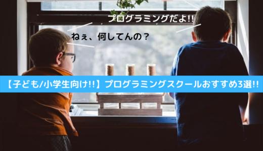 【お子様/小学生向け!!】プログラミングスクール2020年度版【おすすめ3選】