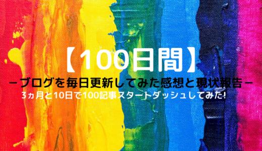 【100日間!!】ブログを毎日更新してみた感想と100記事達成の現状報告!