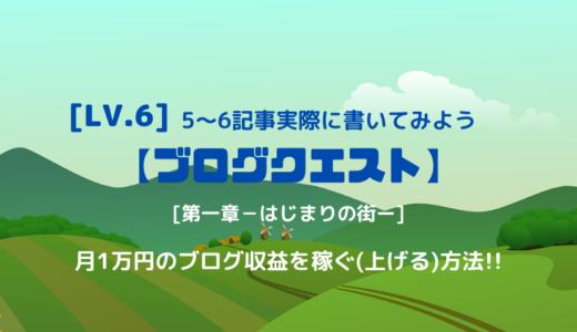 【ブログクエスト】Lv.6(レベル.6)/5~6記事実際にブログを書いてみよう