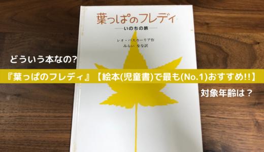 『葉っぱのフレディ』【絵本(児童書)で最も(No.1)おすすめな理由!!】