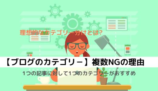 ブログのカテゴリー【複数NG!!】1記事に対して1つのカテゴリーがおすすめ!
