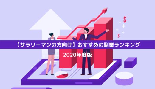 【サラリーマンの方向け!】副業おすすめランキング/【2020年度版】