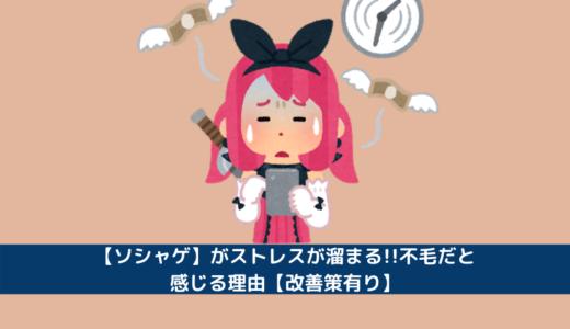 【ソシャゲ】がストレスが溜まる!!/不毛に感じる理由【改善策有り!】