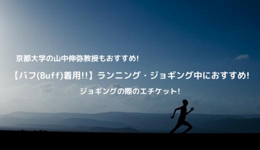 【バフ着用!!】ランニング・ジョギング中におすすめ![マスクの代わりに!!]