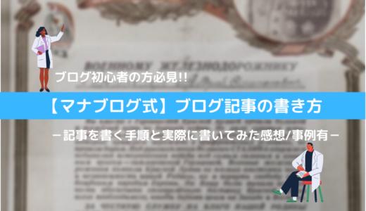 【マナブログ式】記事の書き方/ブログ初心者向け!!【やってみた感想/事例有り】