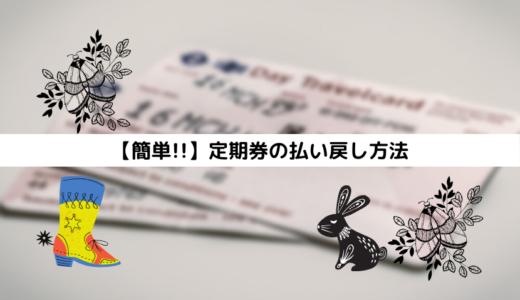 【簡単!!】定期券払い戻し方法