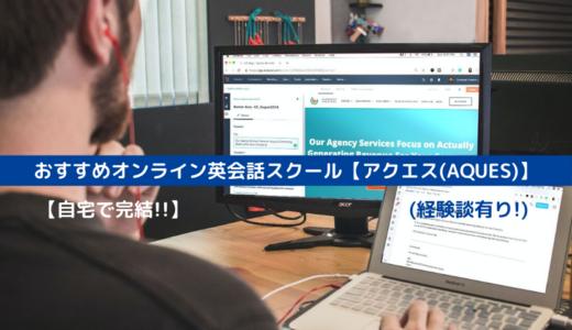 【自宅で完結!!】おすすめオンライン英会話スクール【アクエス】(経験談有り!)