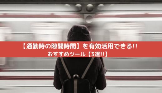 【通勤時の隙間時間!!】を有効活用するおすすめツール【3選!!】