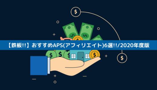 【鉄板!!】おすすめAPS(アフィリエイト)6選!!/2020年度版