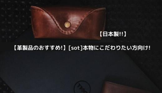 【革製品のおすすめ!】【sot】本物にこだわりたい方向け【日本製!】評価付き!