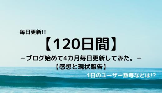 【120日間!!】ブログを毎日更新してみた!【感想と現状報告】