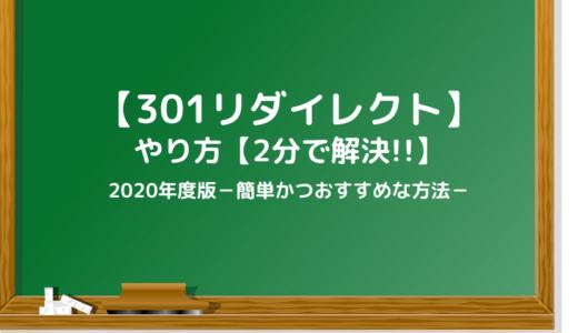 【301リダイレクト】やり方/簡単でおすすめ【2分で解決!!】2020年度版