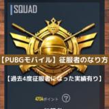【PUBGモバイル】征服者のなり方!!【過去4回征服者の実績有り】