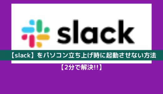 【slack】をパソコン立ち上げ時に起動させない方法!【2分で解決!!】