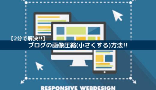 ブログの画像圧縮(小さくする)方法!!【2分で解決!!】