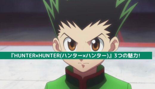 【おすすめ漫画】『HUNTER×HUNTER(ハンター×ハンター)』3つの魅力