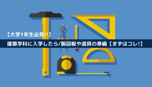 【大学1年生必見!!】建築学科に入学したら/製図板や道具の準備【まずはコレ!】