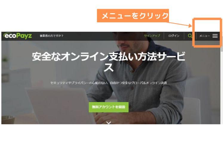 ecoPayzトップページの画面の画像