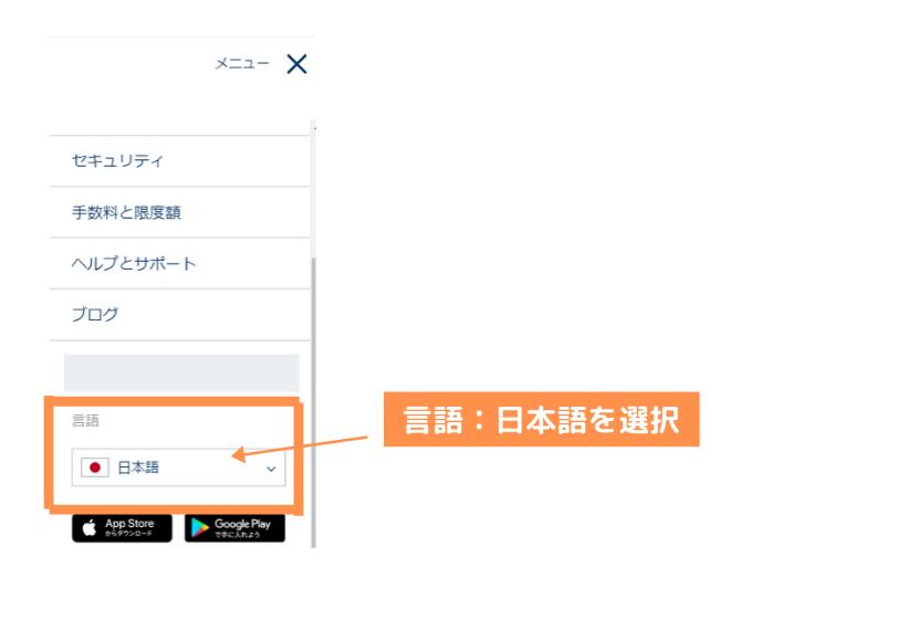 言語を日本語入力に変更する画面の画像