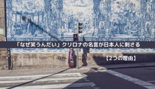 「なぜ笑うんだい」クリロナ(CR7)の名言が日本人に刺さる【2つの理由】