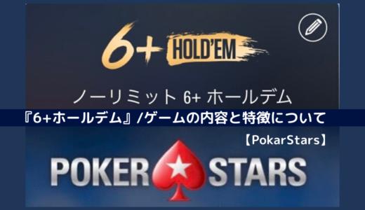 【PokerStars】『6+ホールデム』/ゲームの内容と特徴について