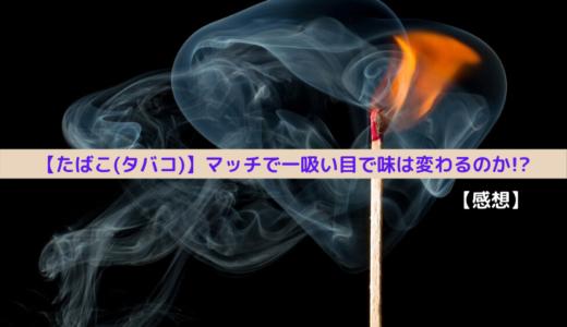 【たばこ(タバコ)】マッチで一吸い目で味は変わるのか!?【感想】