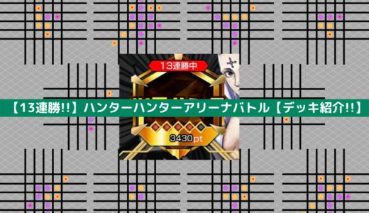 【13連勝!!】ハンターハンターアリーナバトルの極意【デッキ紹介!!】