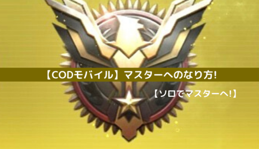 【CODモバイル】マスターへのなり方!!【ソロでマスターへの3つのポイント!】